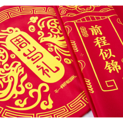 Miniis One Year Old Zhuzhou Banner Poster Red Cloth 抓周红布对联